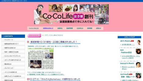 Co-Co Life 〜こころのバリアフりーをめざすコミュニティサイト〜