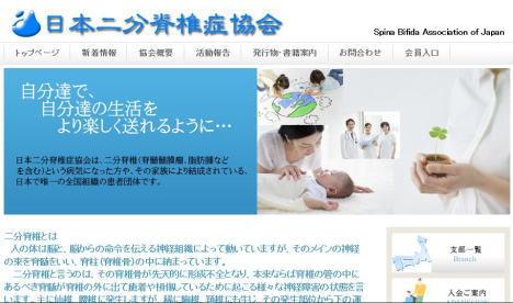 日本二分脊椎協会ホームページ