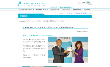 ATARIMAEサポーター任命式 〜舛添厚生労働大臣・松浦亜弥さん登場〜 - ATARIMAEプロジェクト
