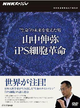 山中伸弥・iPS細胞革命