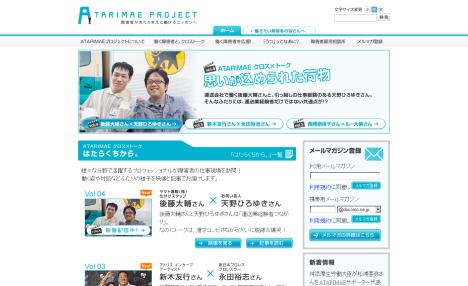 障害者があたりまえに働けるニッポンヘ〜ATARIMAEプロジェクト〜